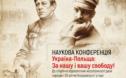 """Międzynarodowa konferencja naukowa """"Polska-Ukraina: Za wolność naszą i waszą!"""""""