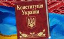 Dzień Konstytucji Ukrainy